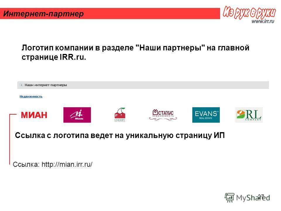 27 Интернет-партнер Логотип компании в разделе Наши партнеры на главной странице IRR.ru. Ссылка с логотипа ведет на уникальную страницу ИП Ссылка: http://mian.irr.ru/