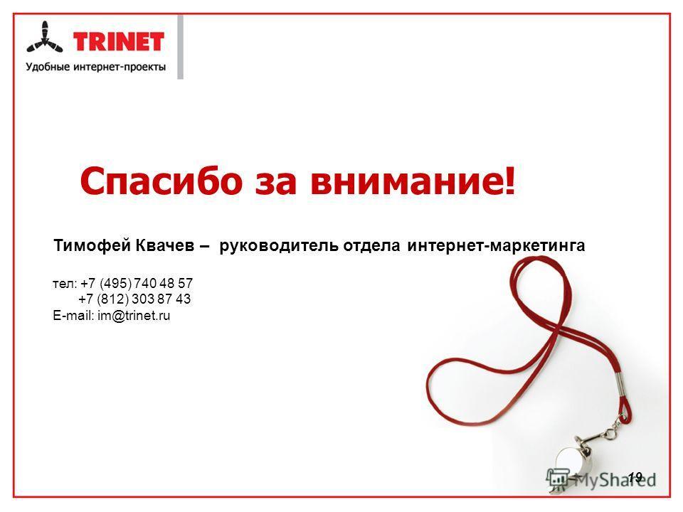 19 Спасибо за внимание! Тимофей Квачев – руководитель отдела интернет-маркетинга тел: +7 (495) 740 48 57 +7 (812) 303 87 43 E-mail: im@trinet.ru