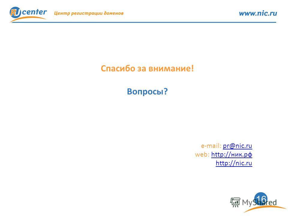 16 Спасибо за внимание! Вопросы? e-mail: pr@nic.rupr@nic.ru web: http://ник.рфhttp://ник.рф http://nic.ru