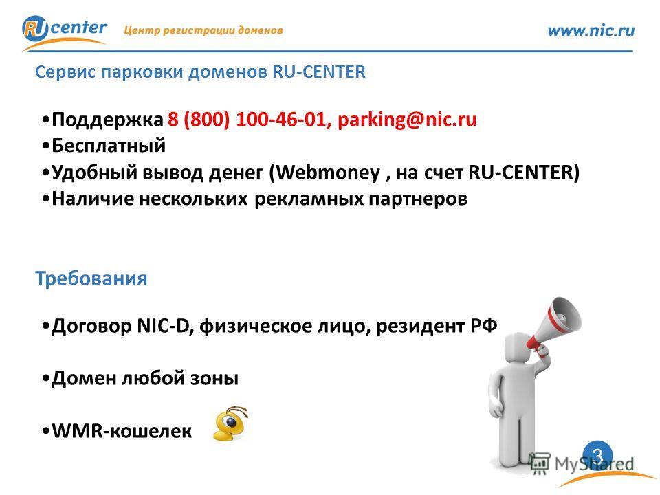 3 Сервис парковки доменов RU-CENTER Поддержка 8 (800) 100-46-01, parking@nic.ru Бесплатный Удобный вывод денег (Webmoney, на счет RU-CENTER) Наличие нескольких рекламных партнеров Требования Договор NIC-D, физическое лицо, резидент РФ Домен любой зон