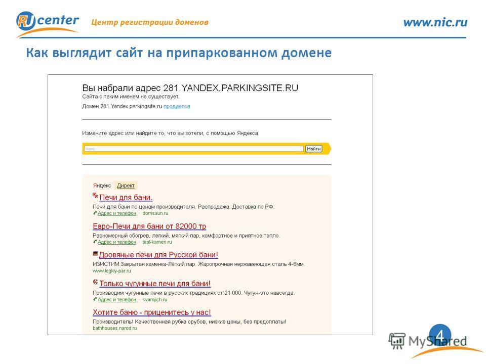 4 Как выглядит сайт на припаркованном домене БИЗНЕС