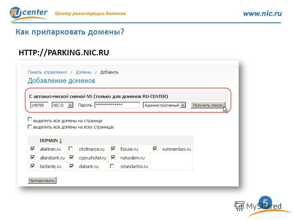 5 Как припарковать домены? HTTP://PARKING.NIC.RU