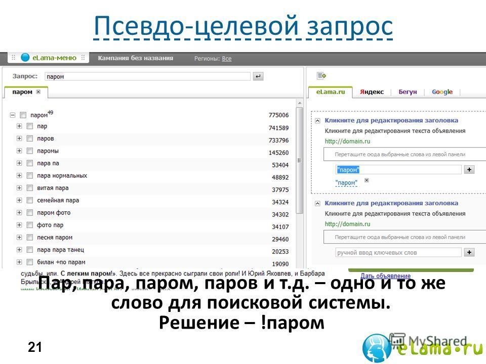 Псевдо-целевой запрос 21 Пар, пара, паром, паров и т.д. – одно и то же слово для поисковой системы. Решение – !паром