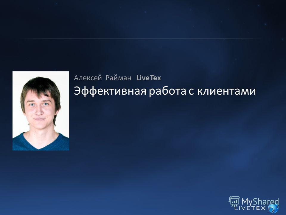 Алексей Райман LiveTex Эффективная работа с клиентами