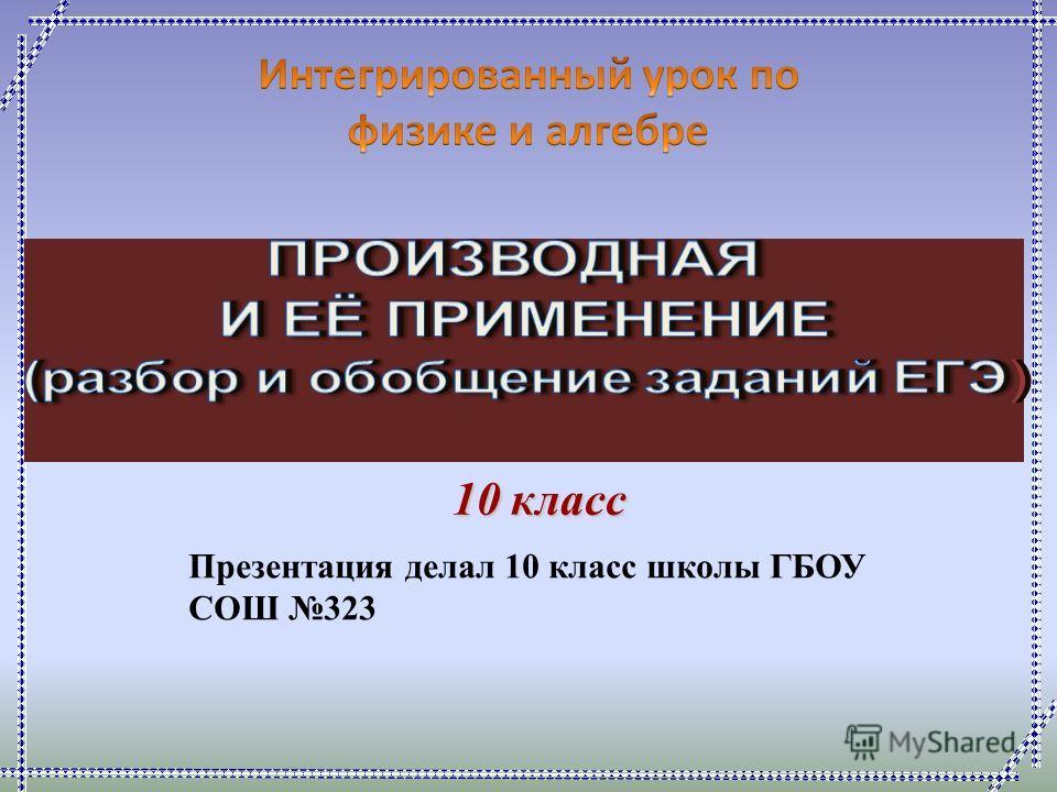 Презентация делал 10 класс школы ГБОУ СОШ 323 10 класс