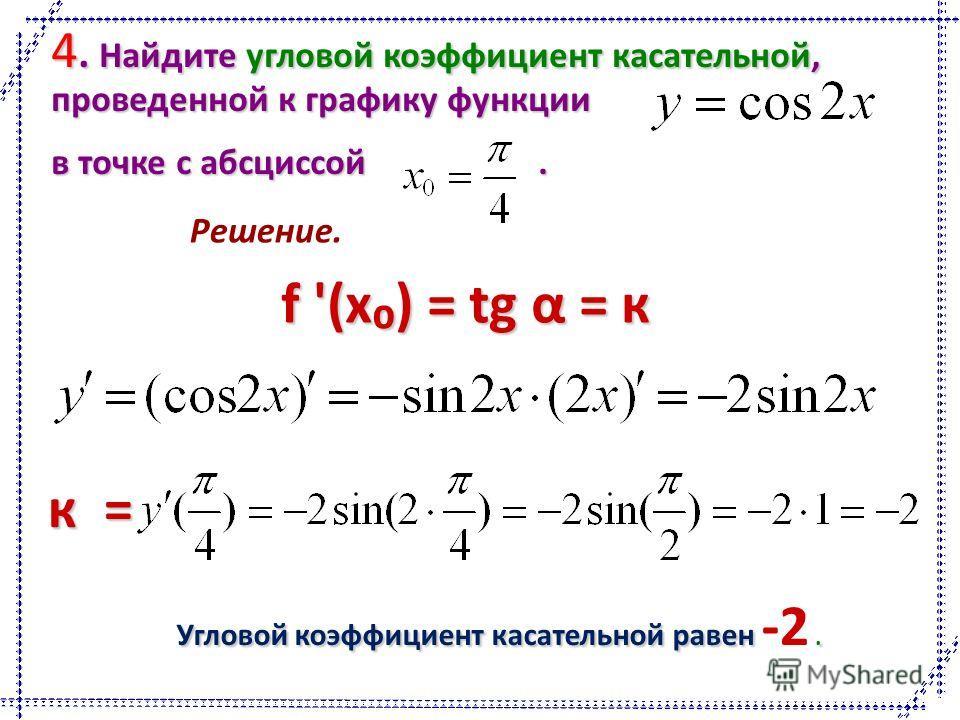 Угловой коэффициент касательной равен. Угловой коэффициент касательной равен -2. 4. Найдите угловой коэффициент касательной, проведенной к графику функции в точке с абсциссой. Решение. f '(x) = tg α = к к =к =к =к =