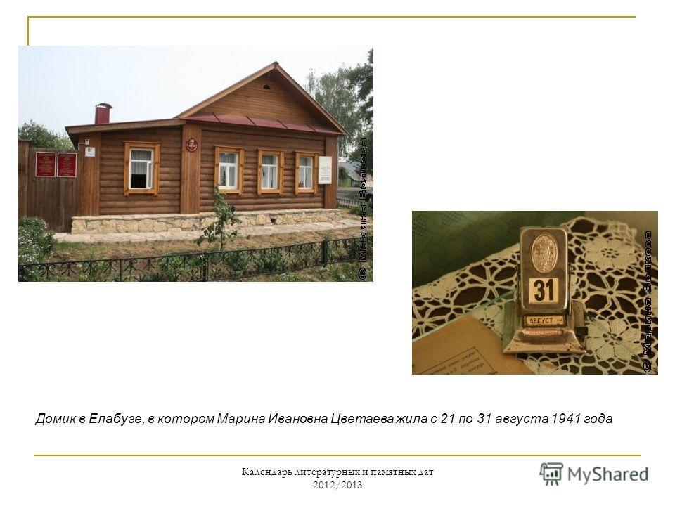 Домик в Елабуге, в котором Марина Ивановна Цветаева жила с 21 по 31 августа 1941 года