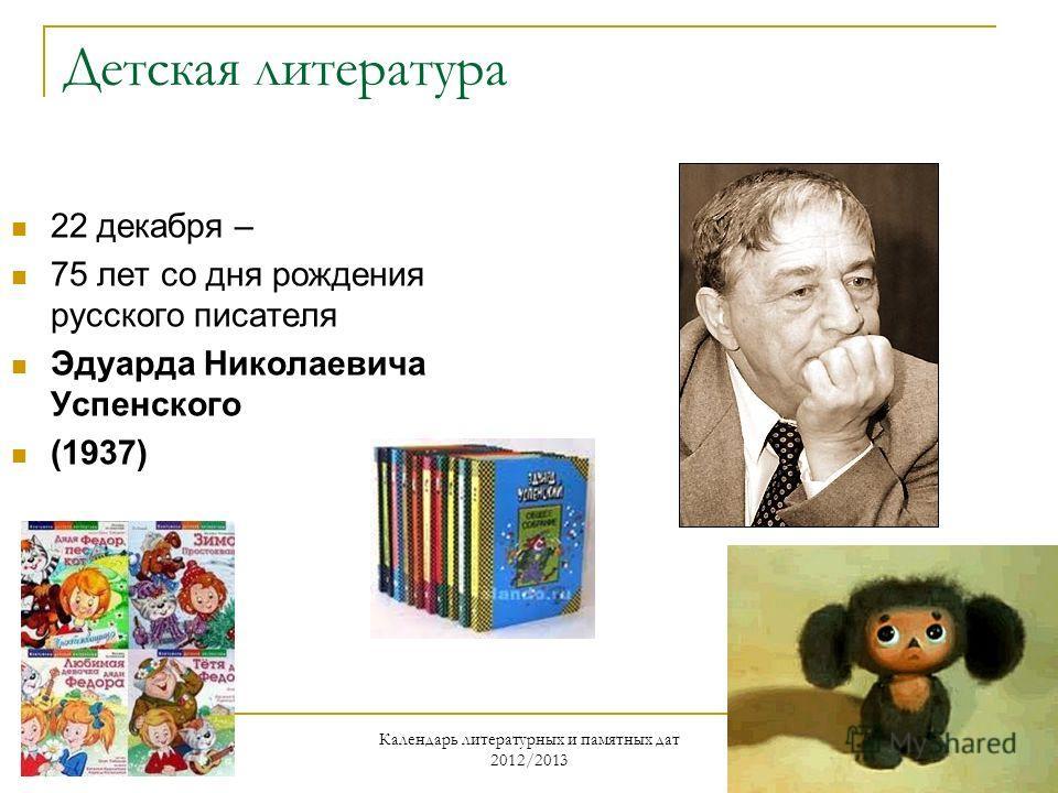 Детская литература 22 декабря – 75 лет со дня рождения русского писателя Эдуарда Николаевича Успенского (1937)