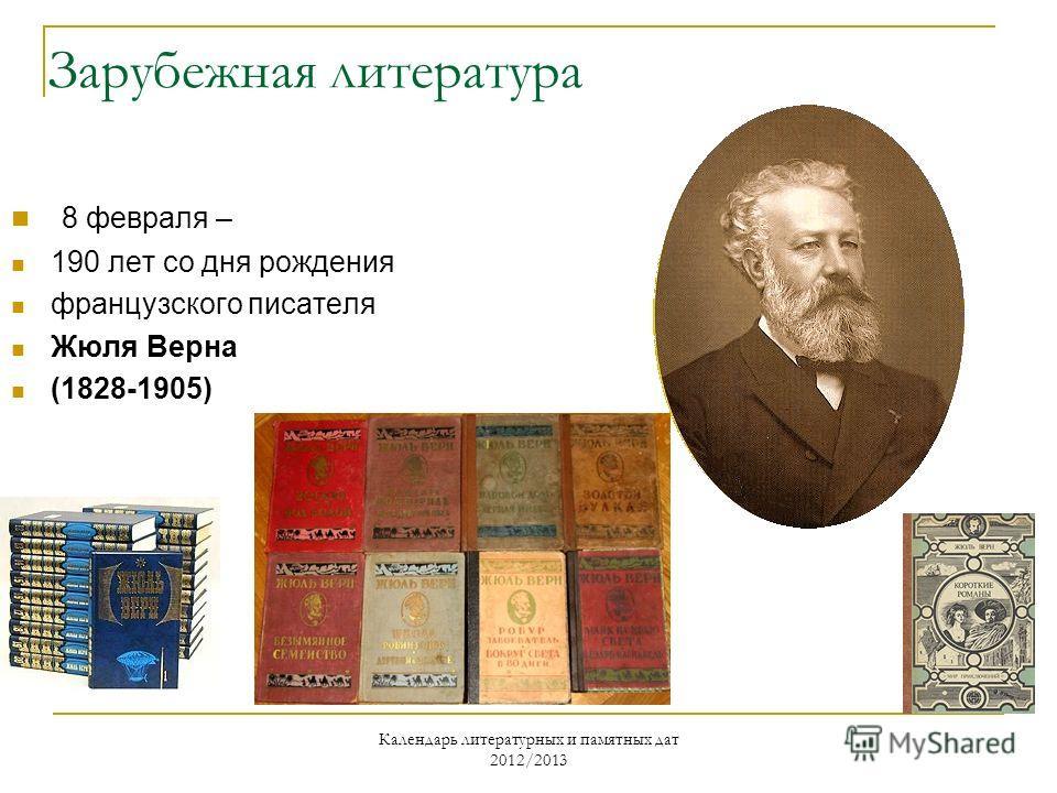 Зарубежная литература 8 февраля – 190 лет со дня рождения французского писателя Жюля Верна (1828-1905)