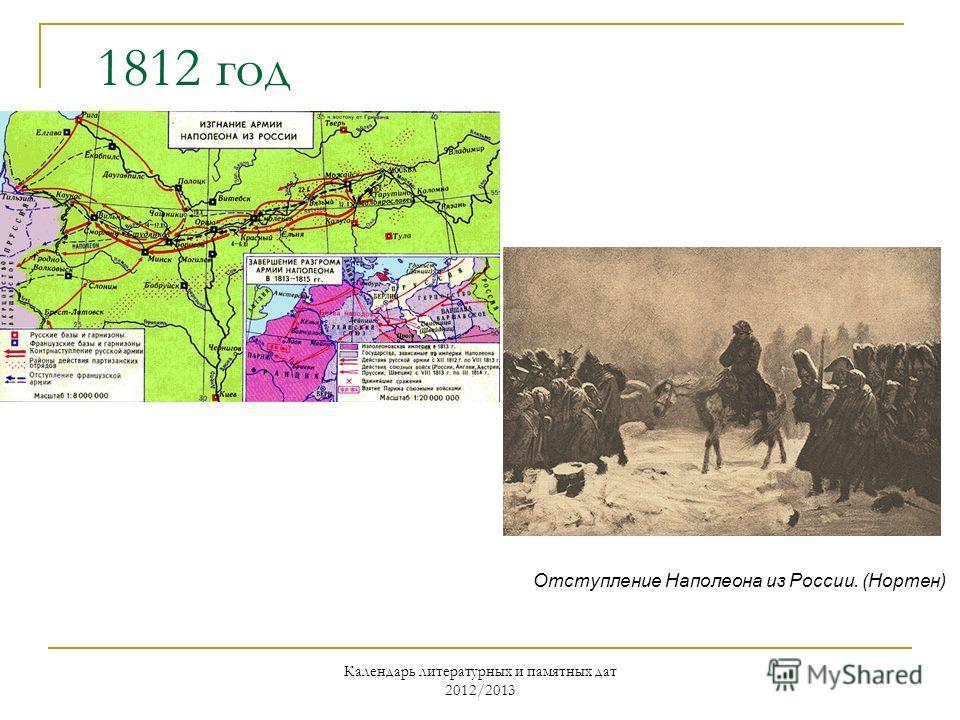 Календарь литературных и памятных дат 2012/2013 1812 год Отступление Наполеона из России. (Нортен)