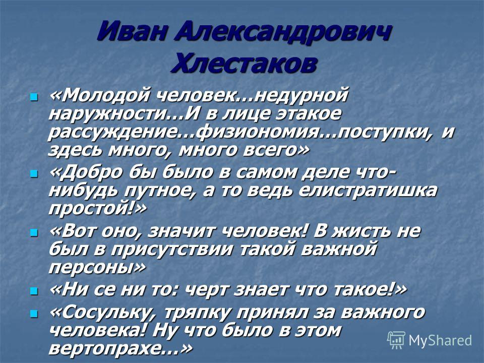 Иван Александрович Хлестаков «Молодой человек…недурной наружности…И в лице этакое рассуждение…физиономия…поступки, и здесь много, много всего» «Молодой человек…недурной наружности…И в лице этакое рассуждение…физиономия…поступки, и здесь много, много