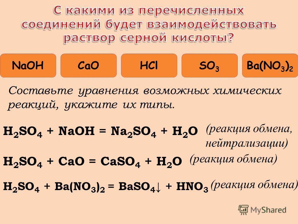 Составьте уравнения возможных химических реакций, укажите их типы. NaОHCaOHClSO 3 Ba(NO 3 ) 2 H 2 SO 4 + NaOH = Na 2 SO 4 + H 2 O H 2 SO 4 + CaO = CaSO 4 + H 2 O H 2 SO 4 + Ba(NO 3 ) 2 = BaSO 4 + HNO 3 (реакция обмена, нейтрализации) (реакция обмена)