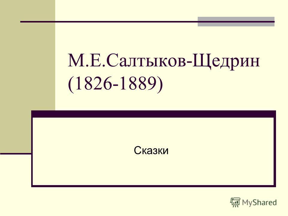 М.Е.Салтыков-Щедрин (1826-1889) Сказки
