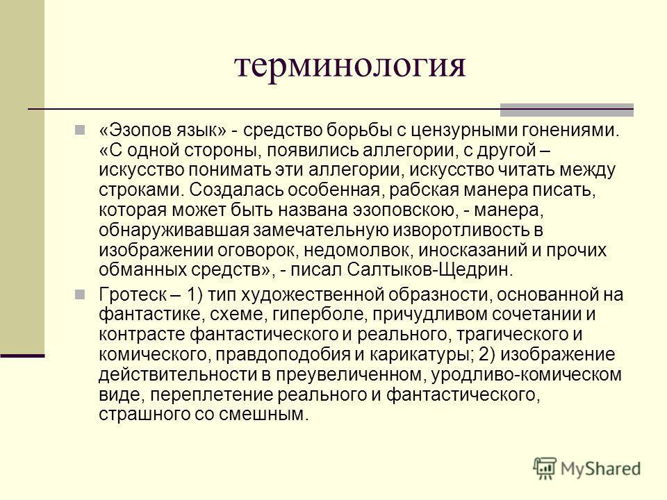 терминология «Эзопов язык» - средство борьбы с цензурными гонениями. «С одной стороны, появились аллегории, с другой – искусство понимать эти аллегории, искусство читать между строками. Создалась особенная, рабская манера писать, которая может быть н