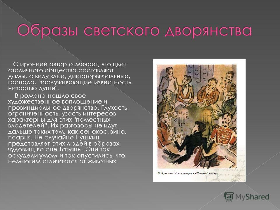С иронией автор отмечает, что цвет столичного общества составляют дамы, с виду злые, диктаторы бальные, господа,