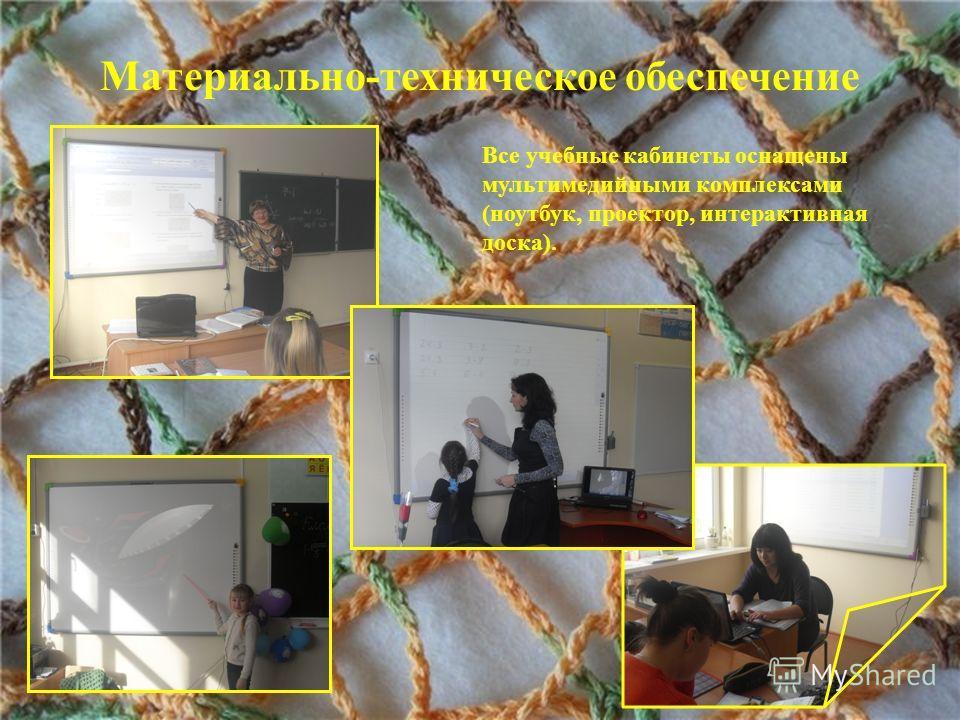 Материально-техническое обеспечение Все учебные кабинеты оснащены мультимедийными комплексами (ноутбук, проектор, интерактивная доска).