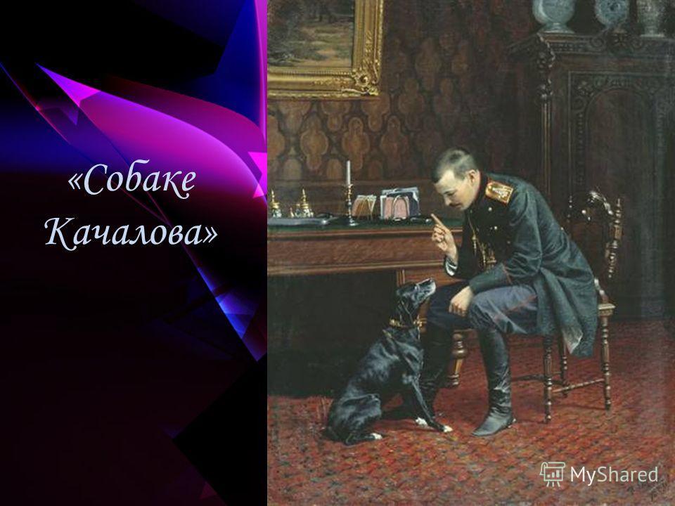 «Собаке Качалова»