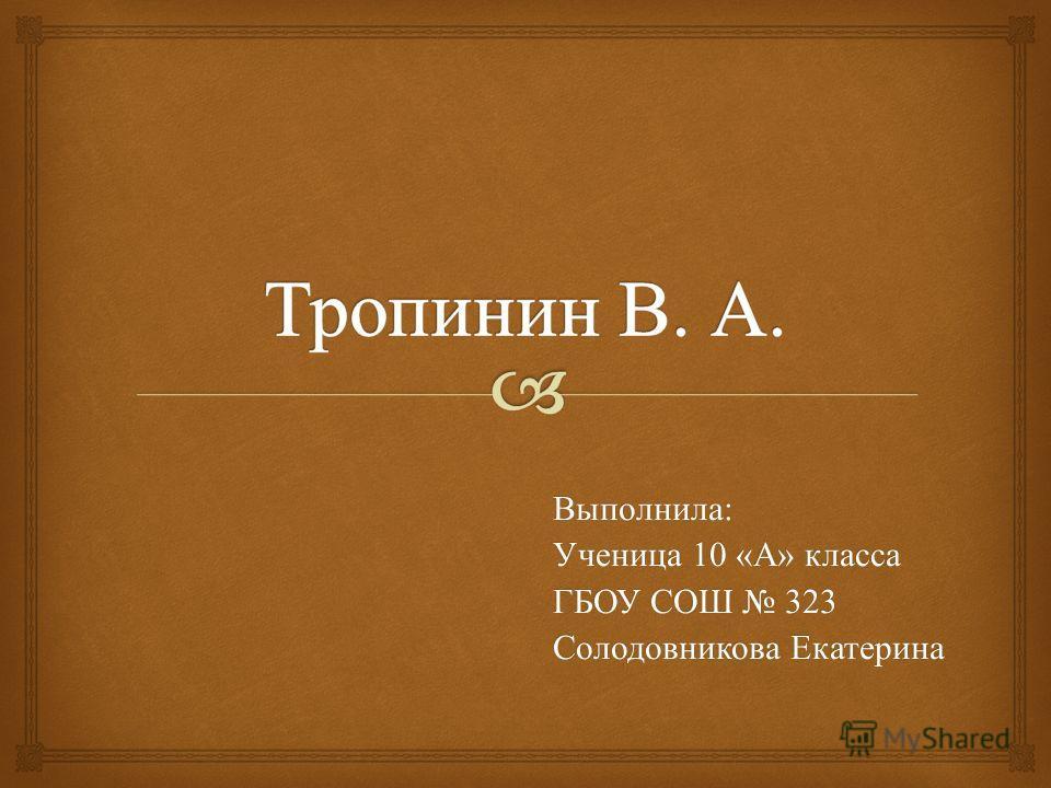 Выполнила : Ученица 10 « А » класса ГБОУ СОШ 323 Солодовникова Екатерина