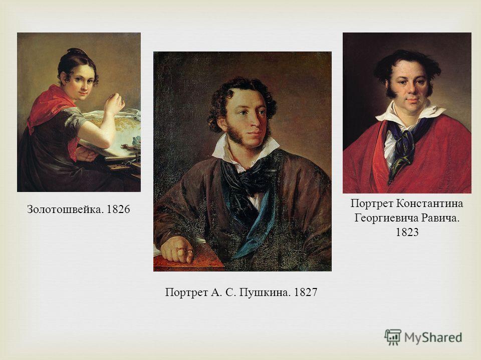 Портрет А. С. Пушкина. 1827 Золотошвейка. 1826 Портрет Константина Георгиевича Равича. 1823