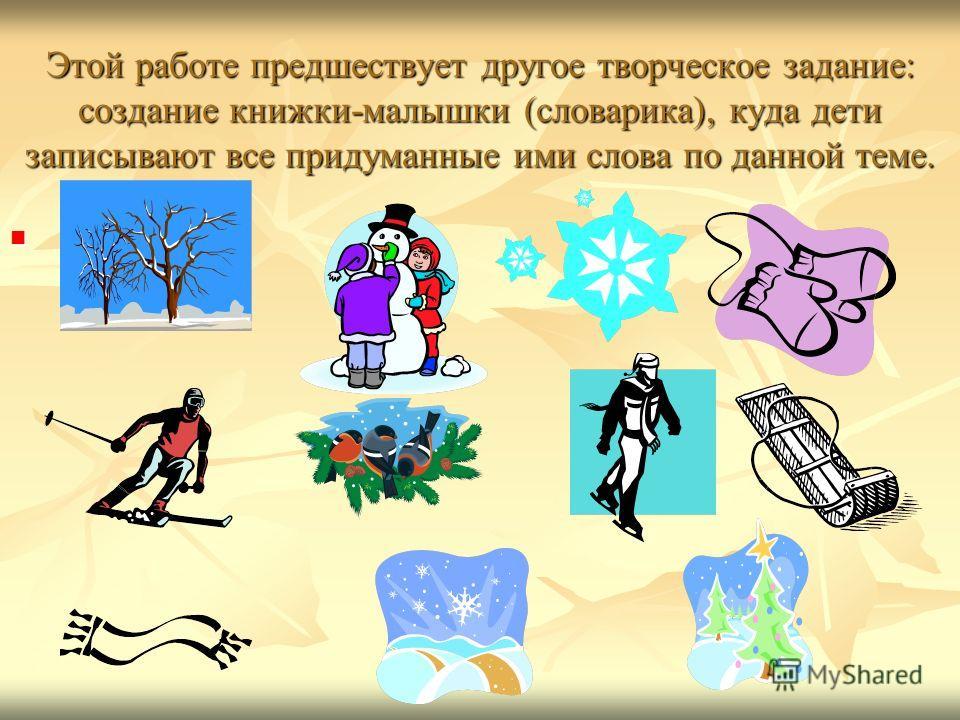 Этой работе предшествует другое творческое задание: создание книжки-малышки (словарика), куда дети записывают все придуманные ими слова по данной теме.