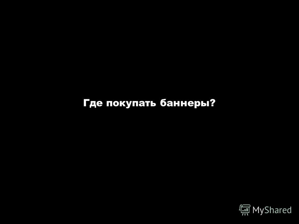 Авторские семинары-тренинги «Интернет-реклама» и «Эффективный сайт». www.spivak.ru Где покупать баннеры?
