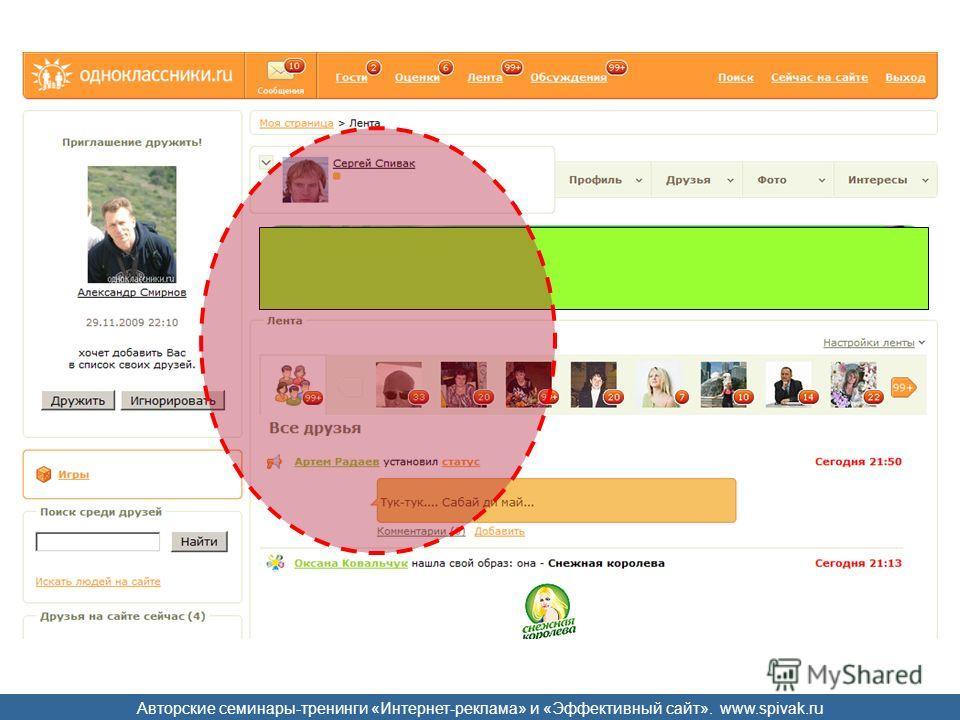 Авторские семинары-тренинги «Интернет-реклама» и «Эффективный сайт». www.spivak.ru