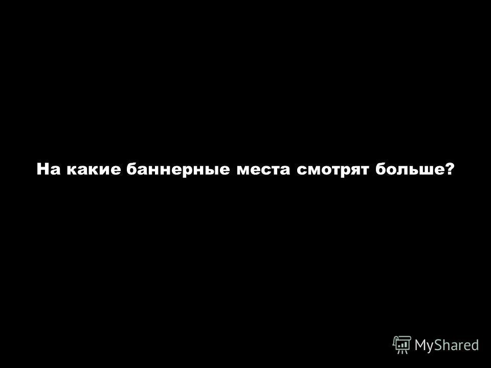 Авторские семинары-тренинги «Интернет-реклама» и «Эффективный сайт». www.spivak.ru На какие баннерные места смотрят больше?