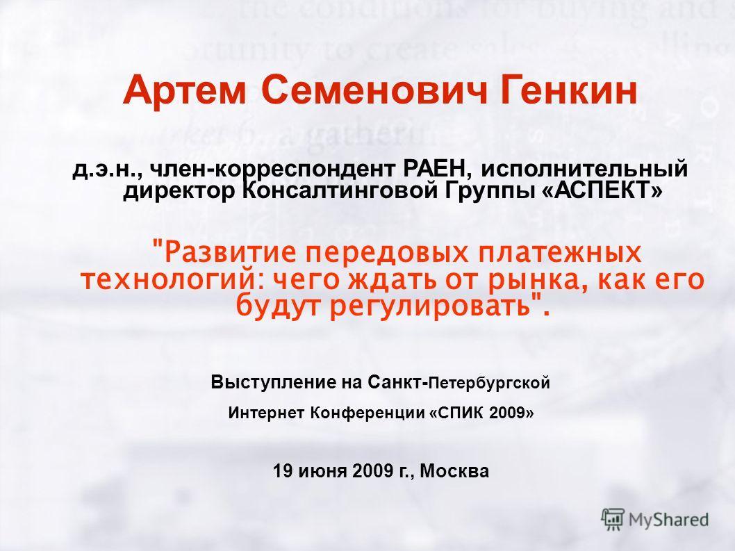 Артем Семенович Генкин д.э.н., член-корреспондент РАЕН, исполнительный директор Консалтинговой Группы «АСПЕКТ»