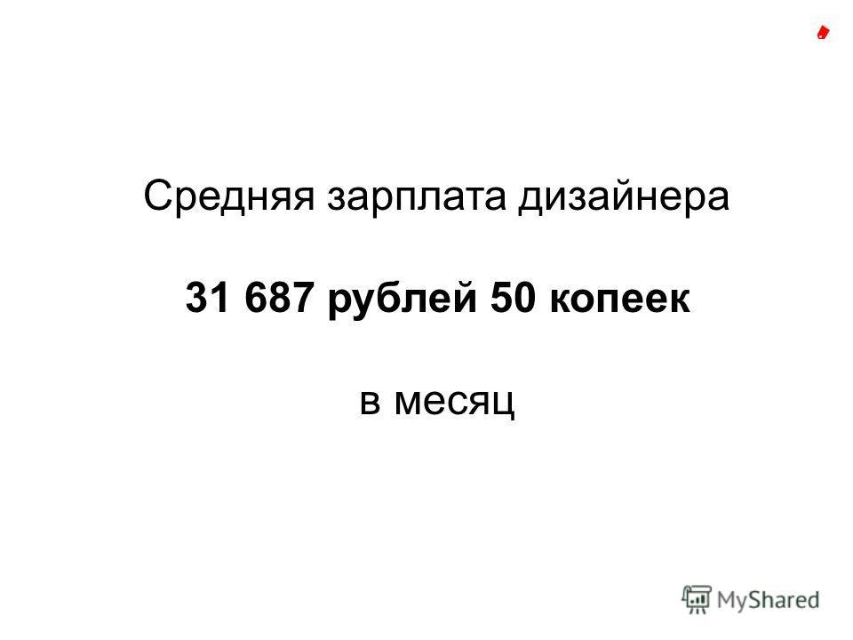 Средняя зарплата дизайнера 31 687 рублей 50 копеек в месяц