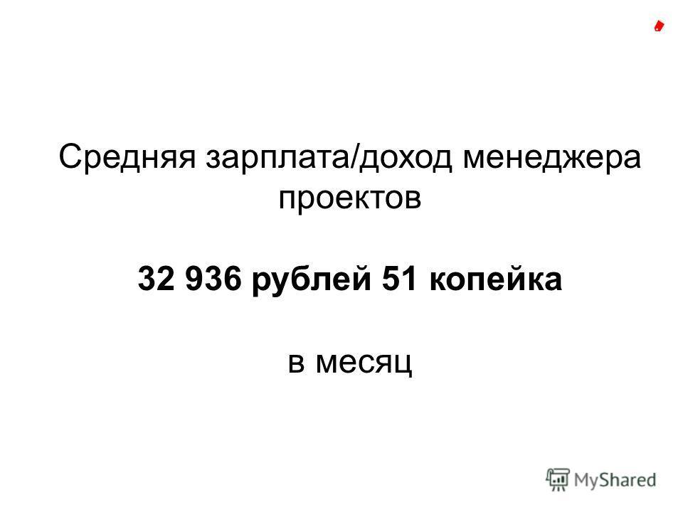 Средняя зарплата/доход менеджера проектов 32 936 рублей 51 копейка в месяц
