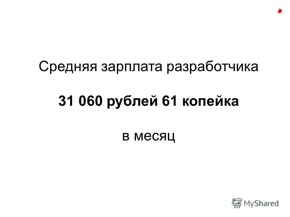 Средняя зарплата разработчика 31 060 рублей 61 копейка в месяц