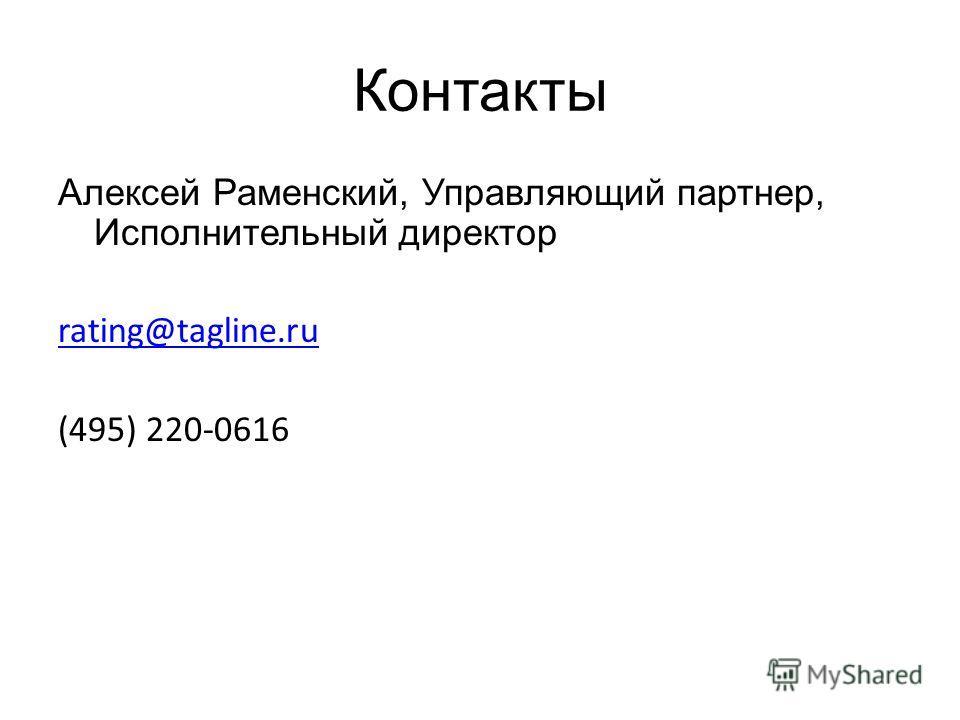 Контакты Алексей Раменский, Управляющий партнер, Исполнительный директор rating@tagline.ru (495) 220-0616