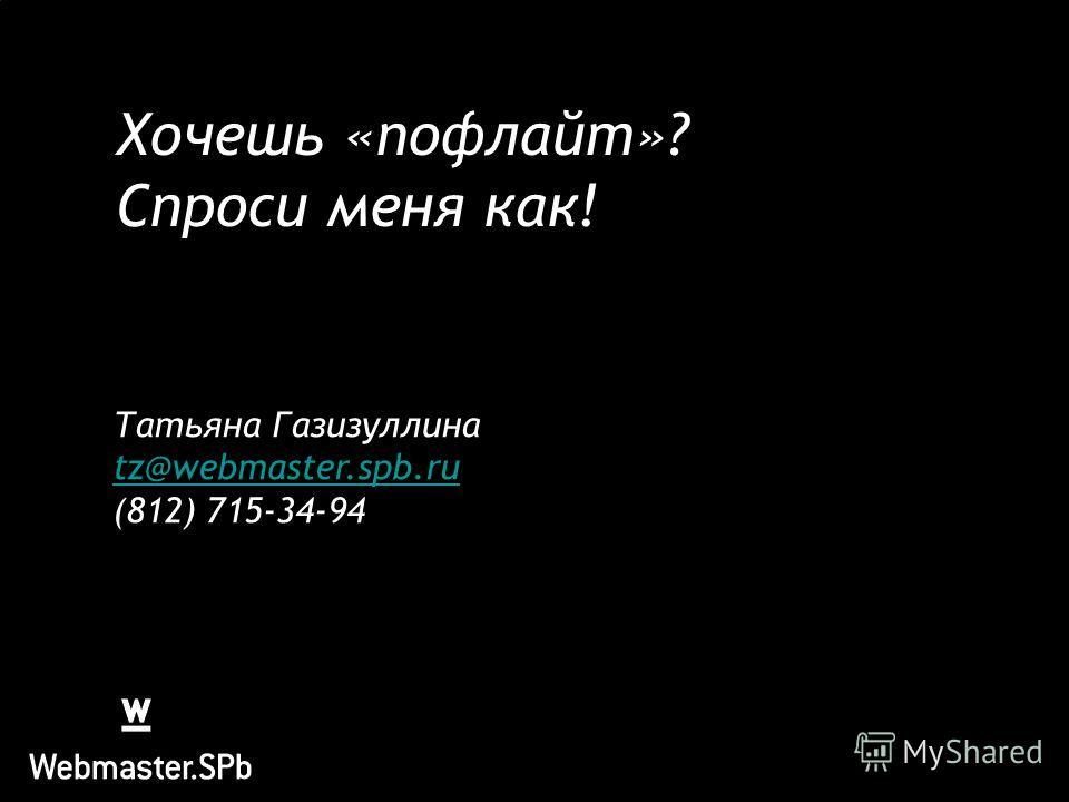 Татьяна Газизуллина tz@webmaster.spb.ru (812) 715-34-94 Хочешь «пофлайт»? Спроси меня как!