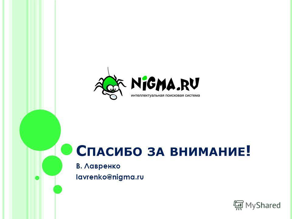 С ПАСИБО ЗА ВНИМАНИЕ ! В. Лавренко lavrenko@nigma.ru
