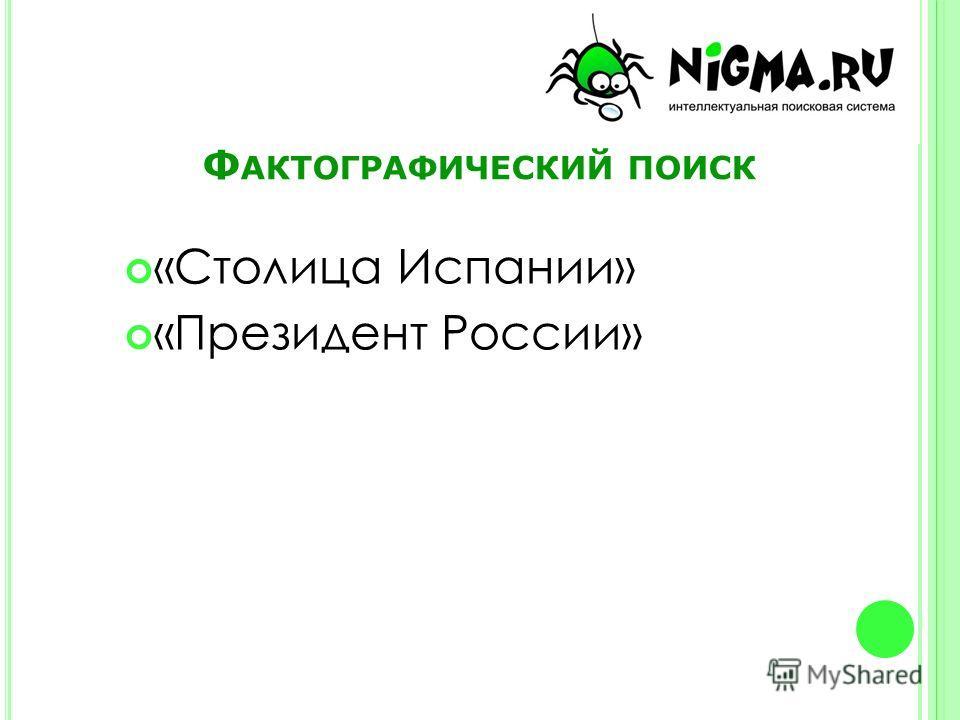 Ф АКТОГРАФИЧЕСКИЙ ПОИСК «Столица Испании» «Президент России»