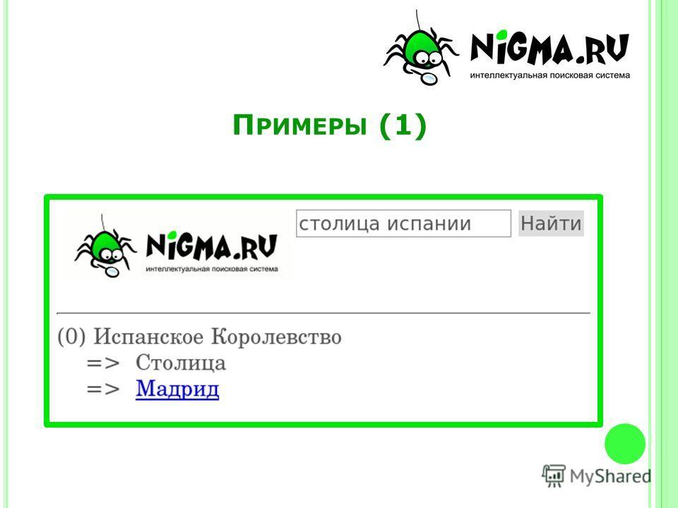 П РИМЕРЫ (1)