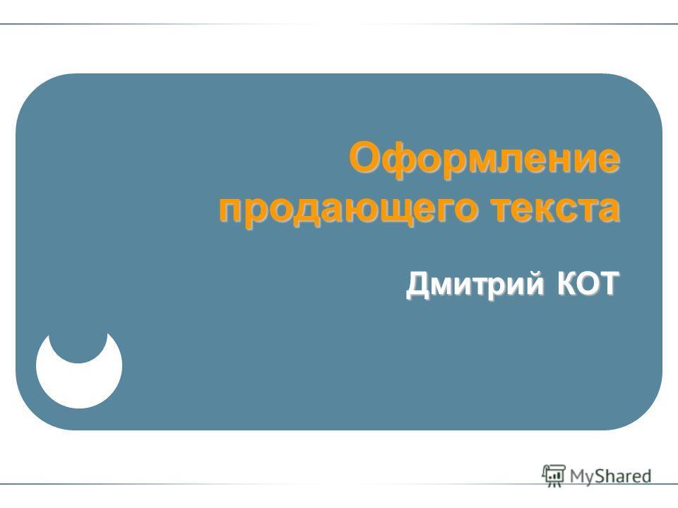 Оформление продающего текста Дмитрий КОТ