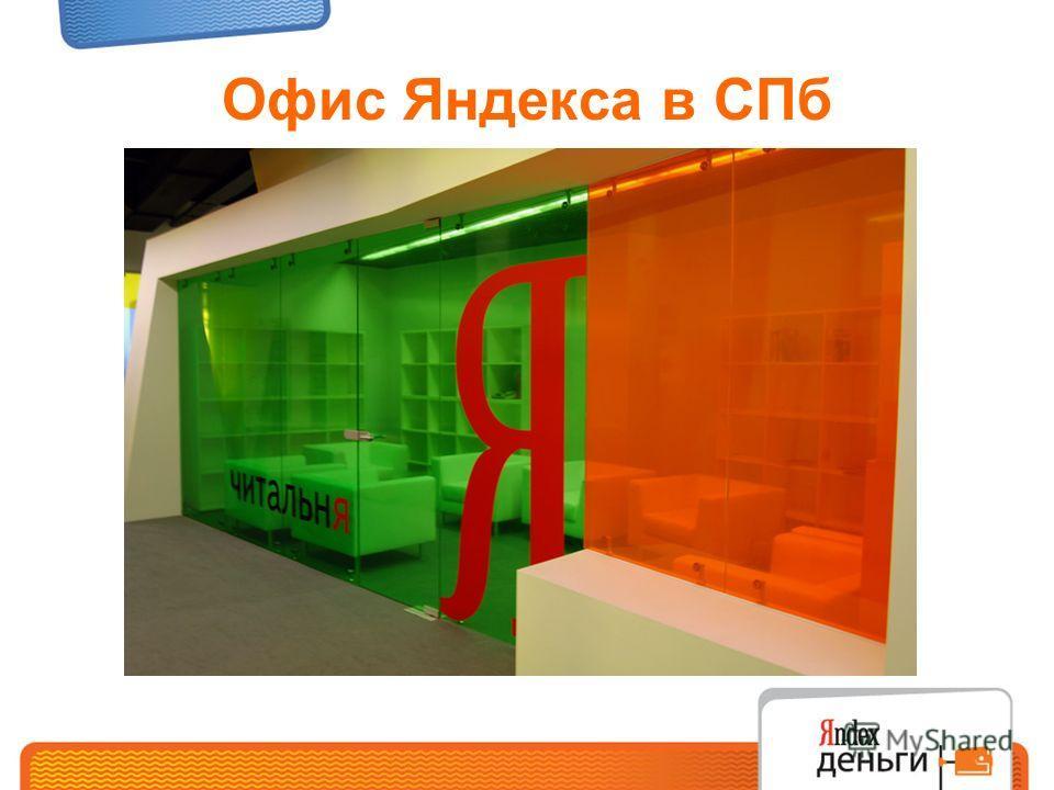 Офис Яндекса в СПб