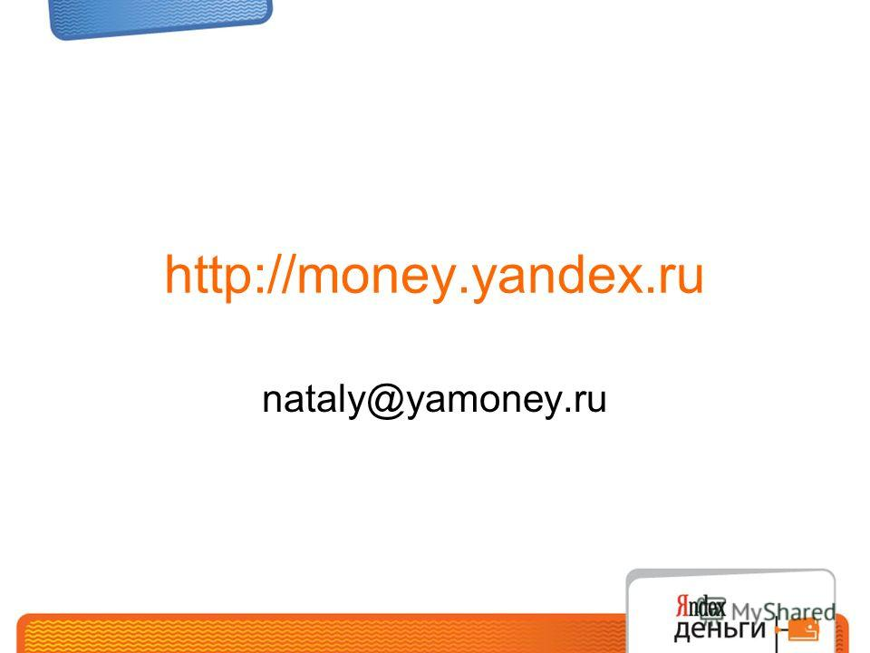 http://money.yandex.ru nataly@yamoney.ru