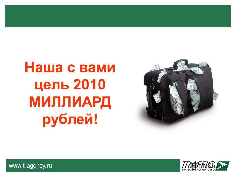 Наша с вами цель 2010 МИЛЛИАРД рублей!