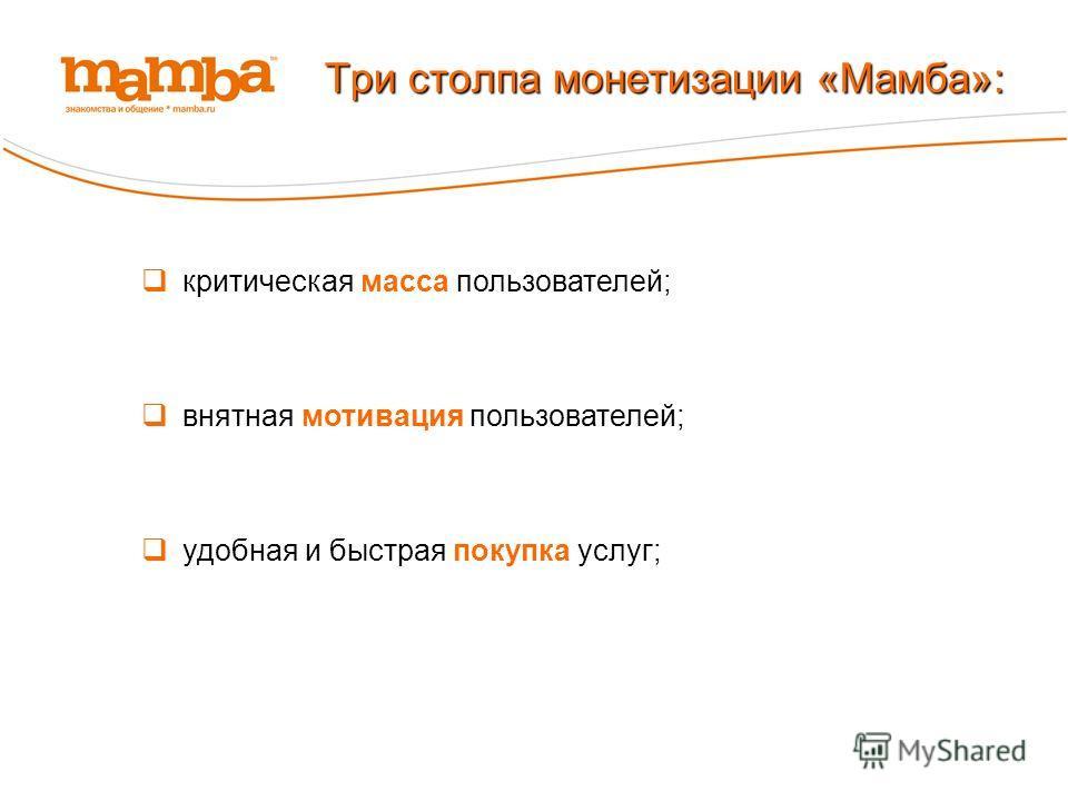 критическая масса пользователей; Три столпа монетизации «Мамба»: внятная мотивация пользователей; удобная и быстрая покупка услуг;
