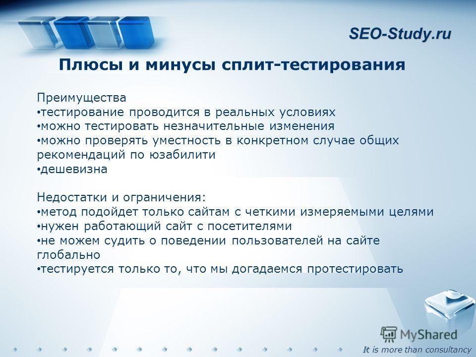 It is more than consultancy SEO-Study.ru Плюсы и минусы сплит-тестирования Преимущества тестирование проводится в реальных условиях можно тестировать незначительные изменения можно проверять уместность в конкретном случае общих рекомендаций по юзабил