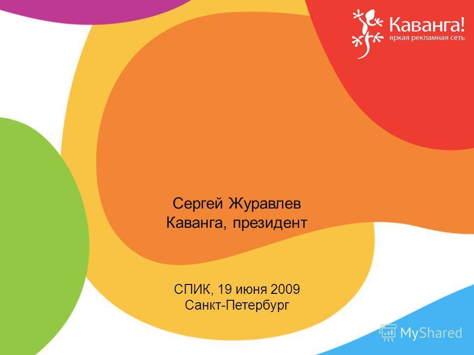 Бренды и тренды рекламных сетей СПИК, 19 июня 2009 Санкт-Петербург Сергей Журавлев Каванга, президент