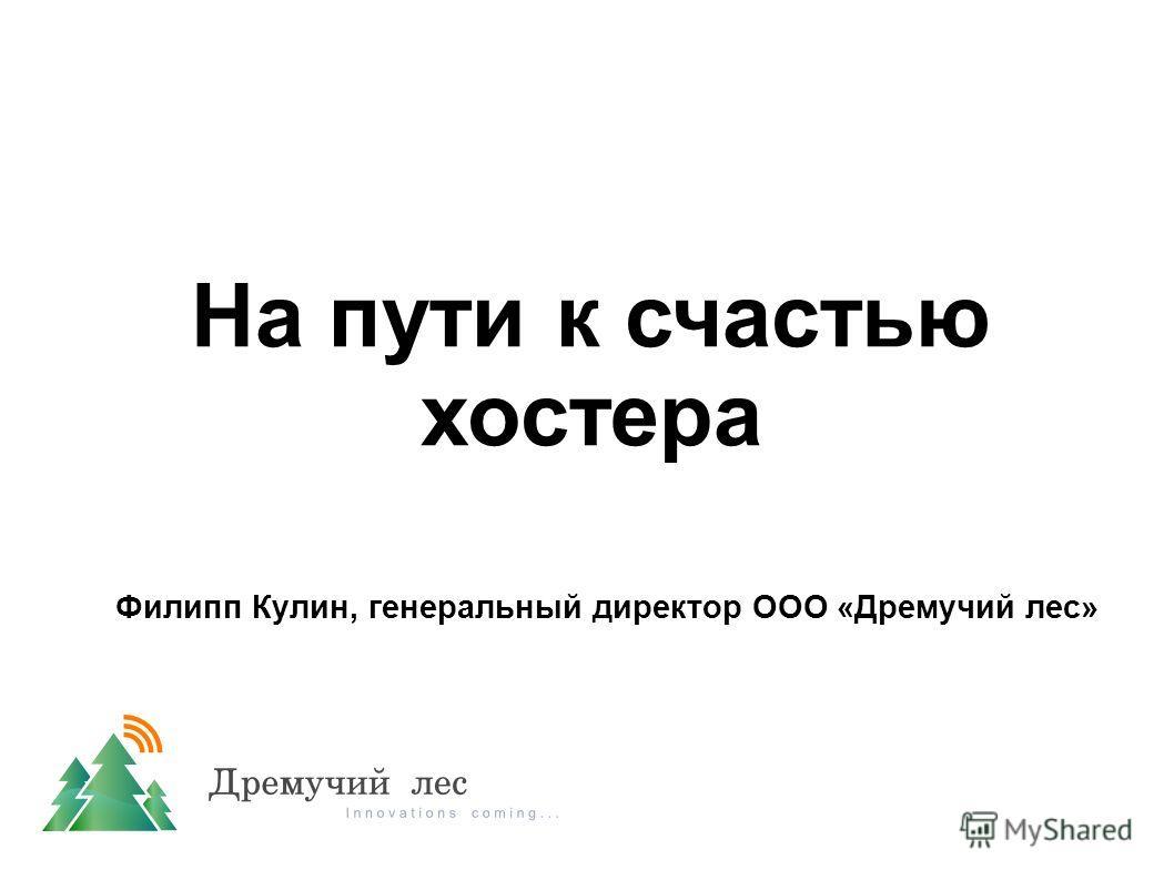 На пути к счастью хостера Филипп Кулин, генеральный директор ООО «Дремучий лес»