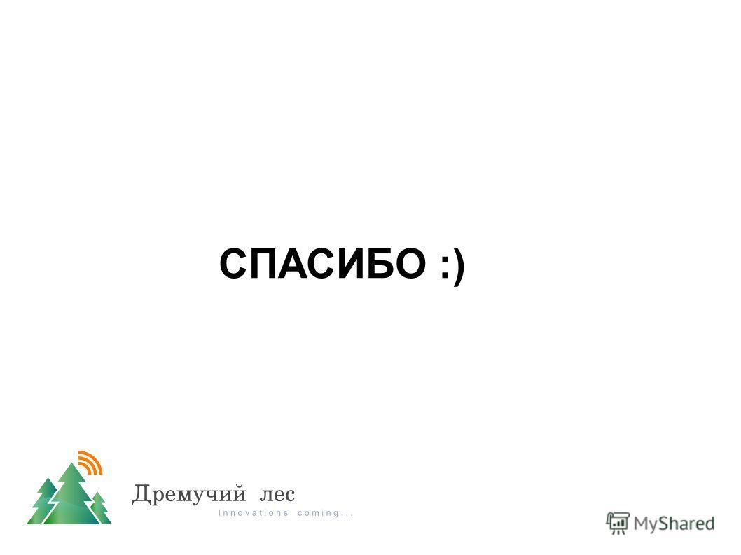 СПАСИБО :)