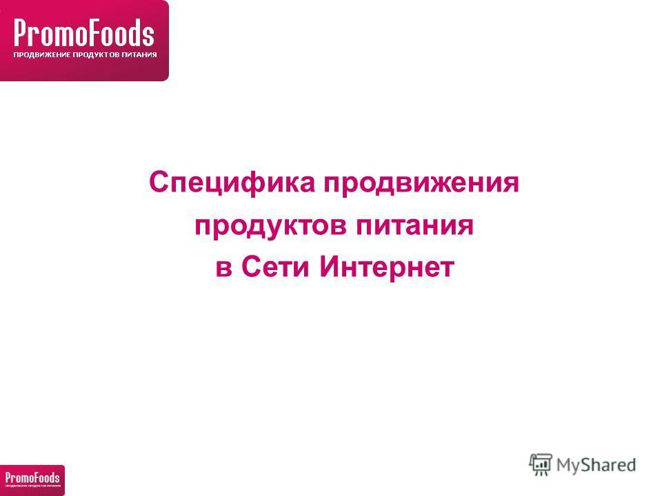 Специфика продвижения продуктов питания в Сети Интернет