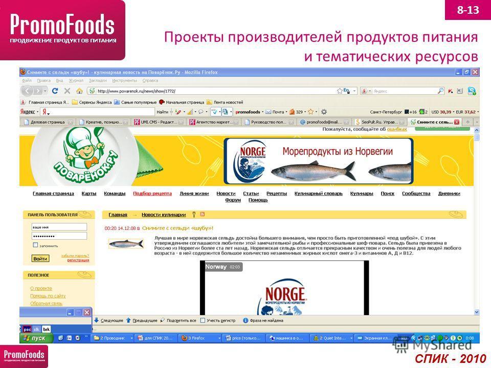 8-13 Проекты производителей продуктов питания и тематических ресурсов СПИК - 2010
