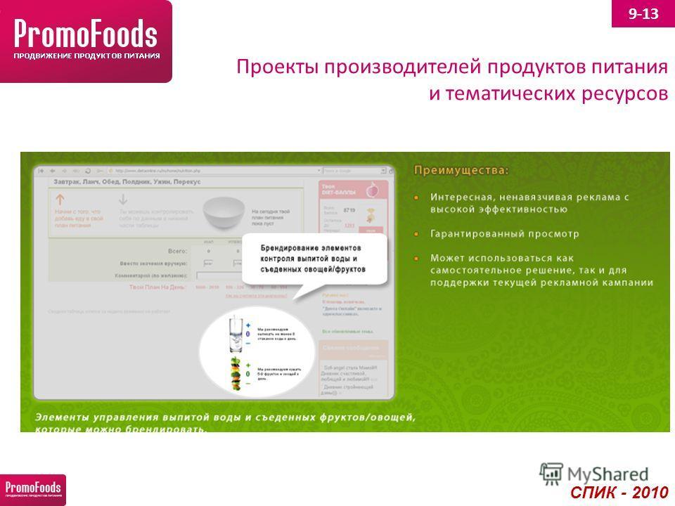9-13 Проекты производителей продуктов питания и тематических ресурсов СПИК - 2010