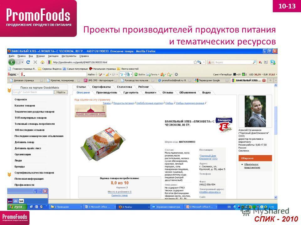10-13 Проекты производителей продуктов питания и тематических ресурсов СПИК - 2010