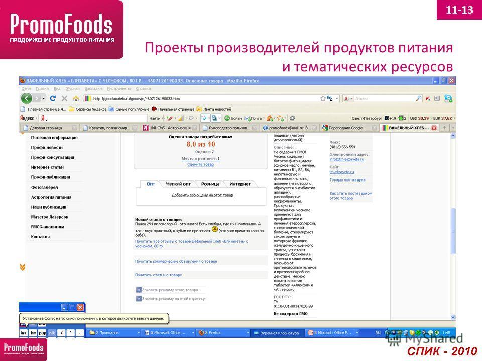 Проекты производителей продуктов питания и тематических ресурсов 11-13 СПИК - 2010